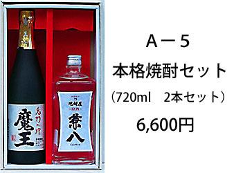 本格焼酎セット ¥6,600