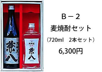 麦焼酎セット ¥6,300