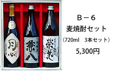 麦焼酎セット ¥5,300