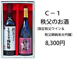 限定秩父ワイン&秩父錦純米大吟醸 ¥8,300