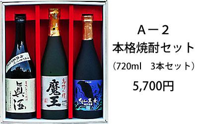 本格焼酎セット 5,700円