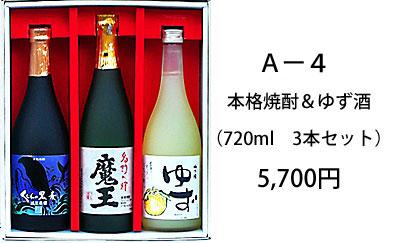 本格焼酎&ゆず酒 5,700円