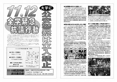 141110富大ビラ-002