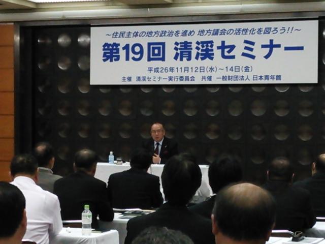 清渓セミナー2014