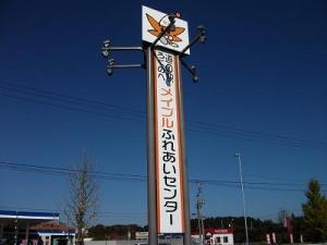 141030道の駅ろくのへ看板