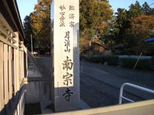 141030月渓山南宗寺