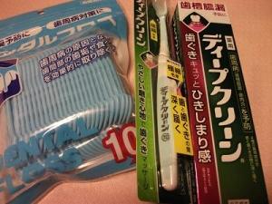 141116緑の歯磨き