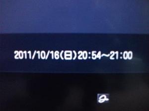 141208 2011年10月16日