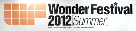 WF2012夏看板