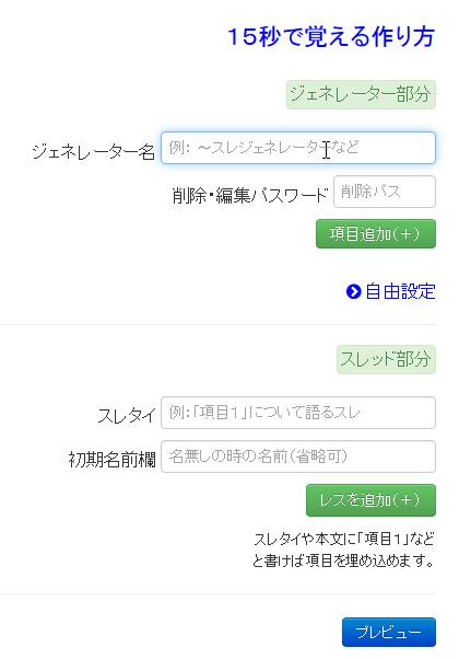 仮想スレジェネレーター (2)
