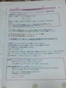 メロディ風船~andante lalala~-20120331_072749.jpg