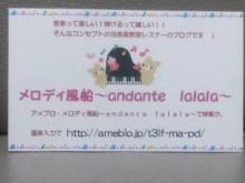 メロディ風船~andante lalala~-DSC_1424.JPG