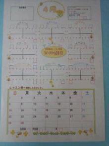 メロディ風船~andante lalala~-20120319_115650.jpg