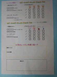 メロディ風船~andante lalala~-20120319_115735.jpg