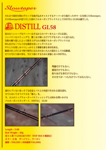 DISTILLGL58_convert_20120626141313.jpg