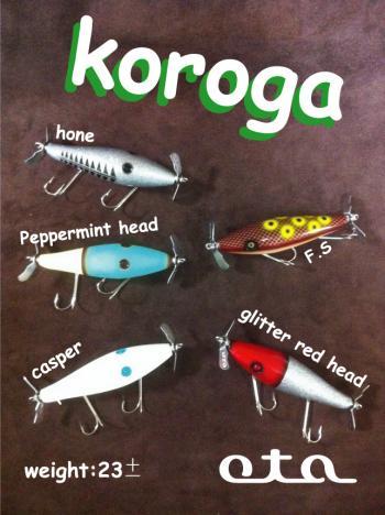 koroga_convert_20121124163620.jpg