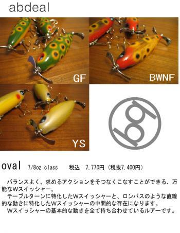 oval+2012+w_convert_20120523122705.jpg