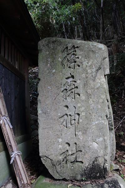 松瀬川水越地区 篠森神社 141123 010