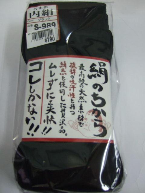 2013_0225ブログ用靴下0009