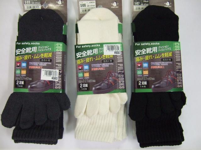 2013_0225ブログ用靴下0008