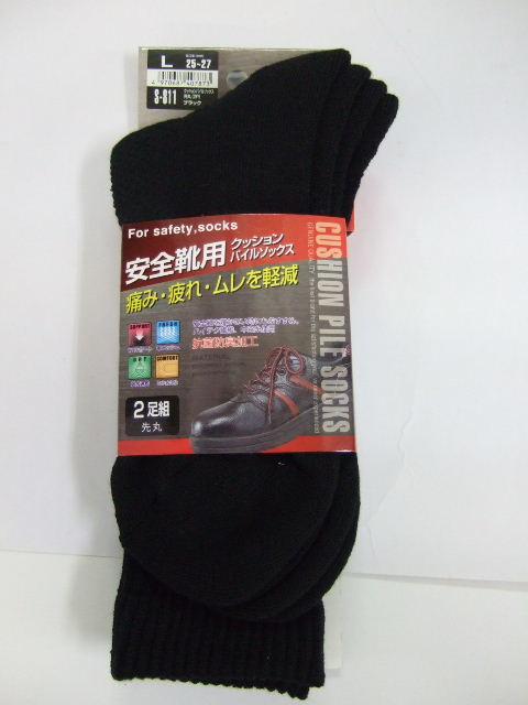 2013_0225ブログ用靴下0004