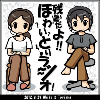 radio_whytori.jpg