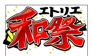 wa_botsu_logo.jpg