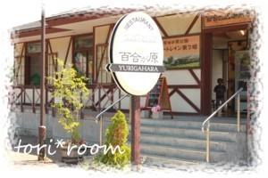 百合ヶ原公園