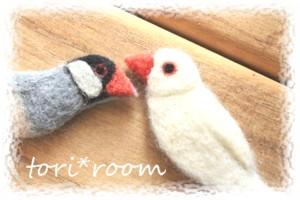羊毛フェルト羽のブンチョウ