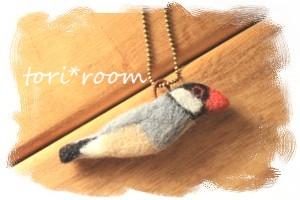 羊毛リバーシブル文鳥
