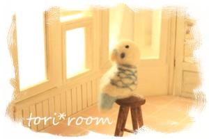 羊毛インコちゃん