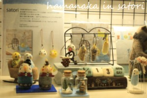 hamanaka in satori