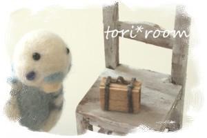 羊毛インコちゃんとミニトランク