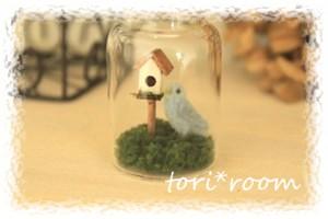 羊毛フェルト小瓶小鳥