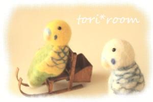 羊毛インコちゃんと木工ソリ