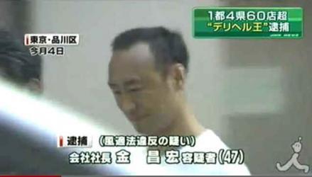 zainichi_korean_crime.jpg