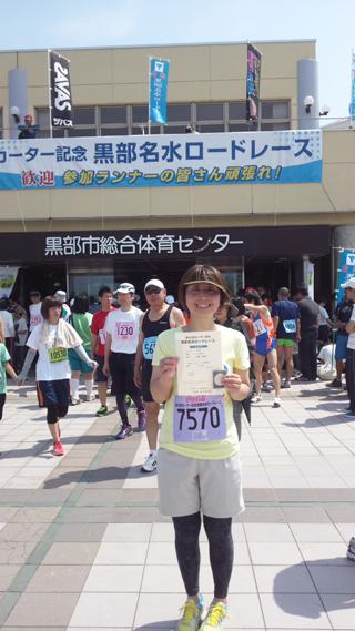 マラソン その3