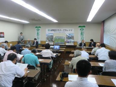ジオパーク学の新領域創成と糸魚川ジオパークカレッジの開校