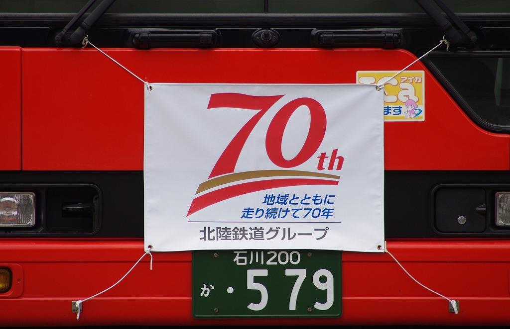 20130417hokutetsu70.jpg