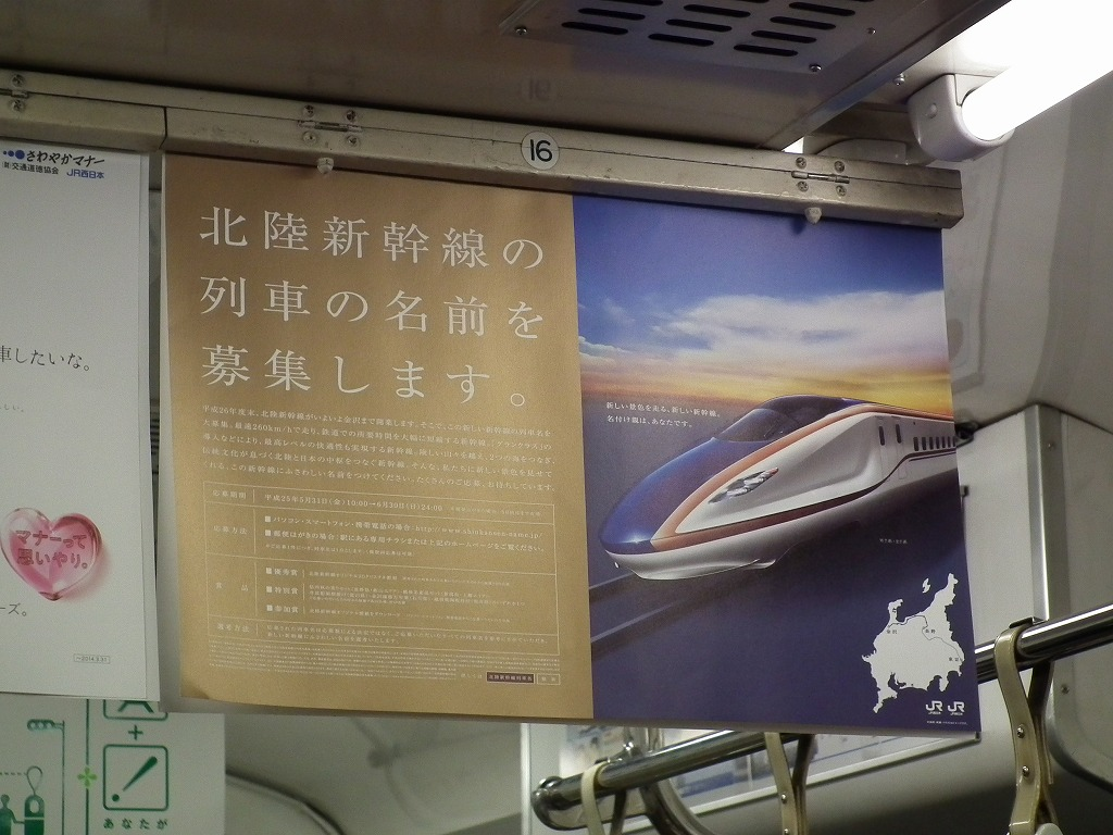 20130604shinkansen.jpg