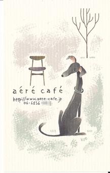 002-1aerecafe.jpg