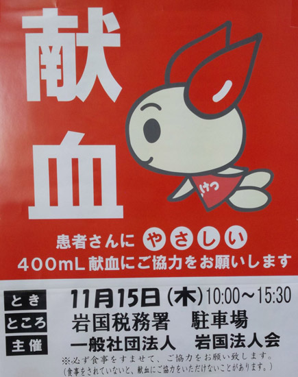 Let's 献血
