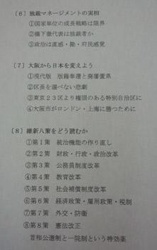 磯ゼミ レジメ2