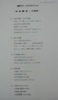 磯ゼミ レジメ1