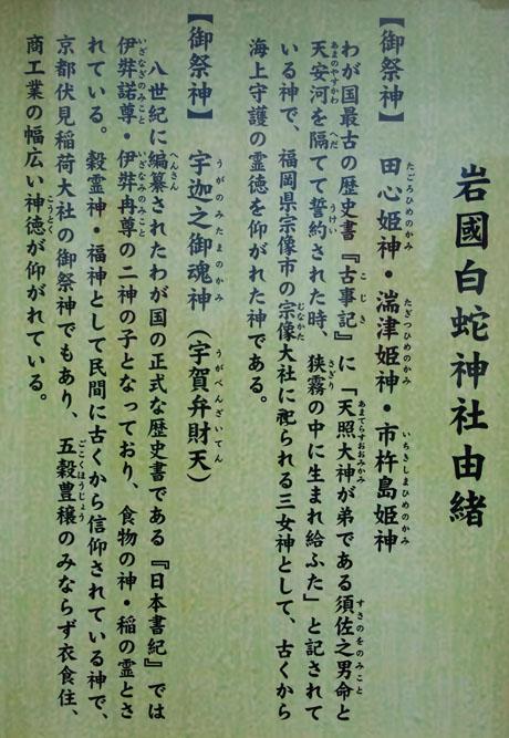 白蛇神社 由緒