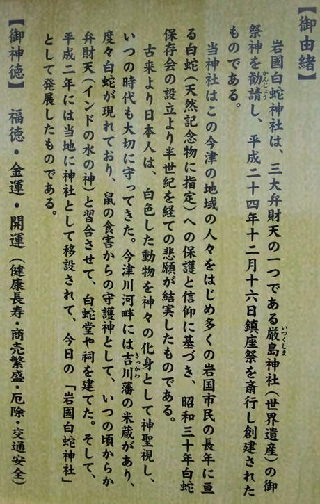 白蛇神社 由緒1