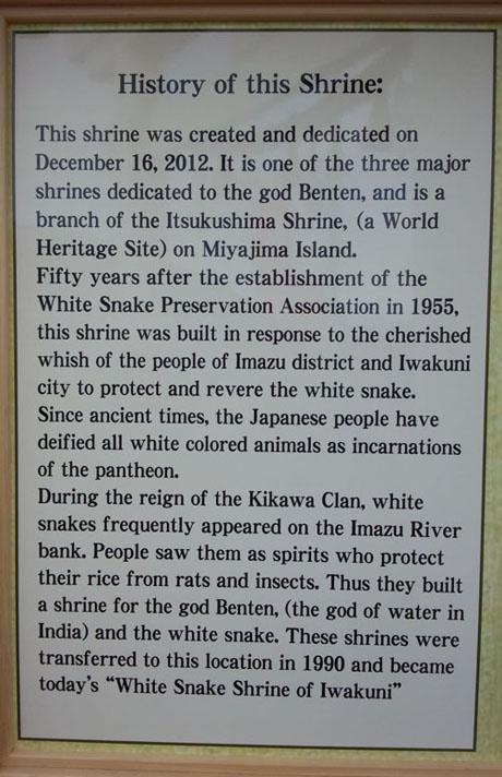 白蛇神社由来