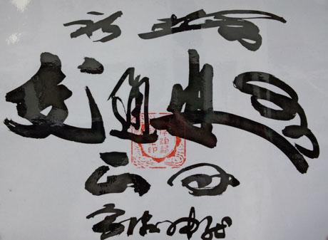 宇津神社3