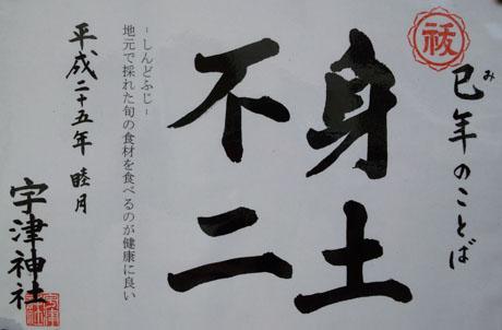 宇津神社4