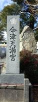 今津八幡宮1